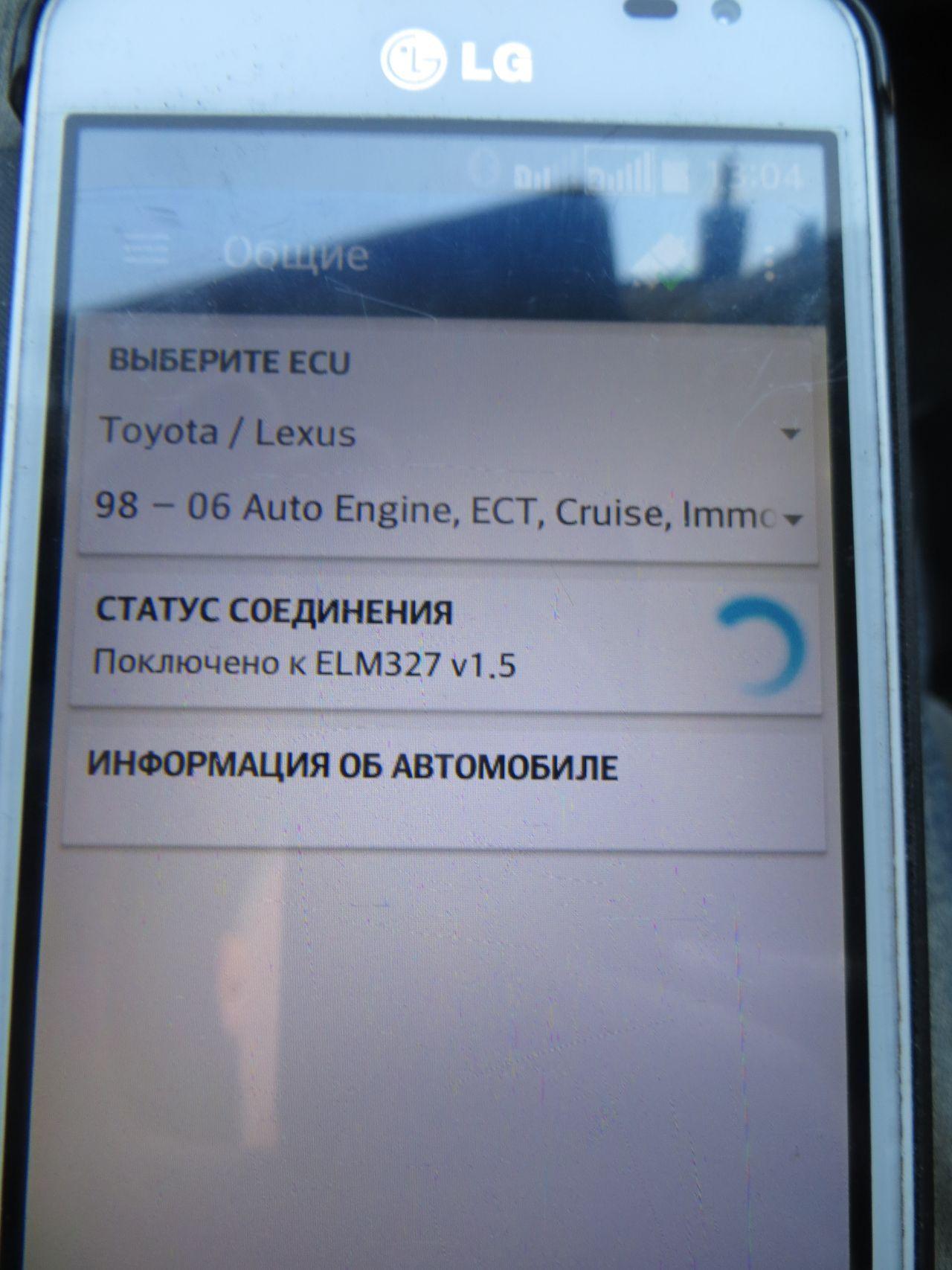 Соединение смартфона с передатчиком.