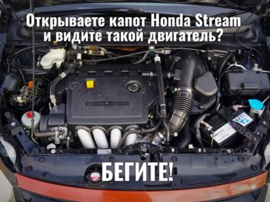 Honda Stream, 2006