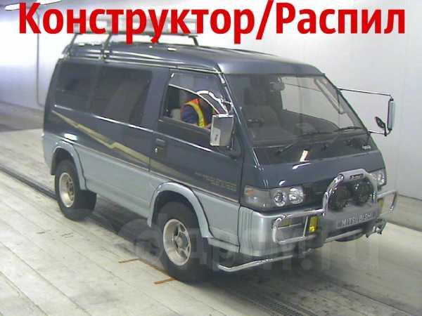 Mitsubishi Delica, 1997 год, 245 000 руб.
