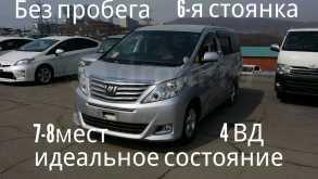 Владивосток Альфард 2012