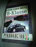 Mercedes-Benz B-Class, 2008 год, 485 000 руб.