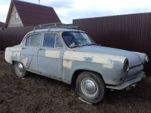 Красноярск 21 Волга 1963