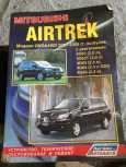 Mitsubishi Airtrek, 2003 год, 450 000 руб.