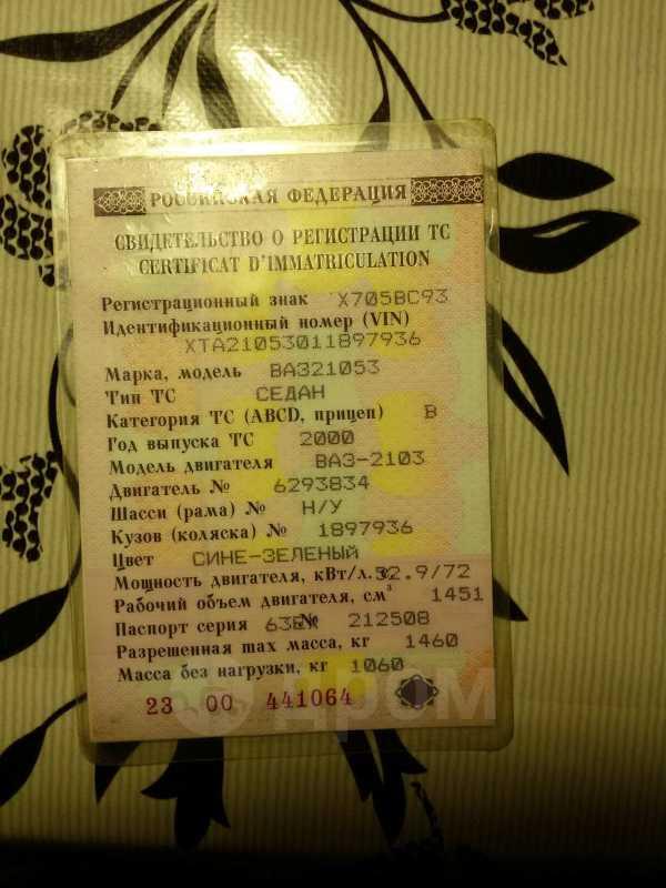 Лада 2105, 2000 год, 35 000 руб.