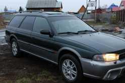 Новосибирск Legacy 1997