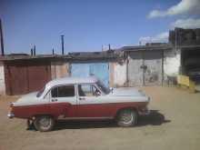 Краснокаменск 21 Волга 1965