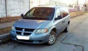 Dodge Grand Caravan, 2004 г., Челябинск