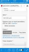Skoda Fabia, 2012 год, 430 000 руб.