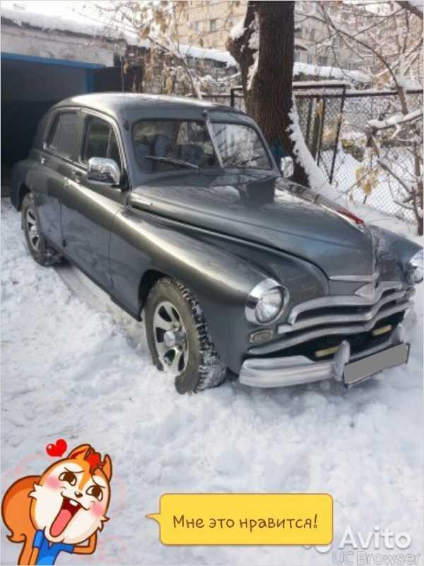 ГАЗ Победа, 1952 год, 300 000 руб.