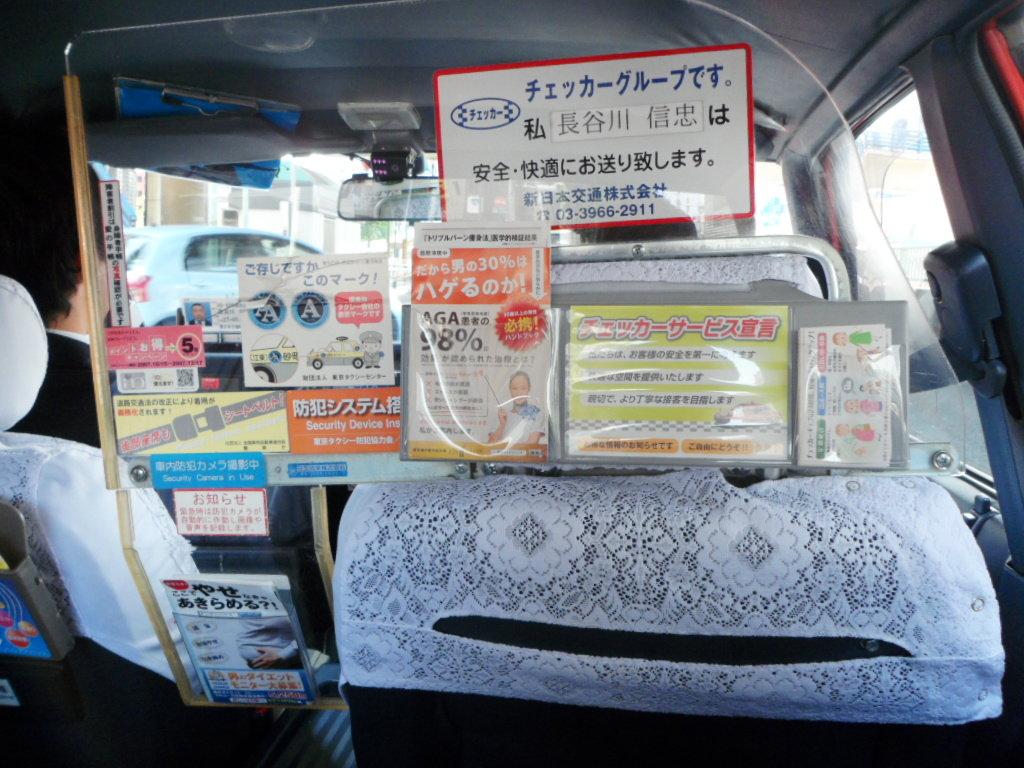 113b8c805882 Такси в Японии  сколько стоит, на чем ездят, сколько зарабатывают