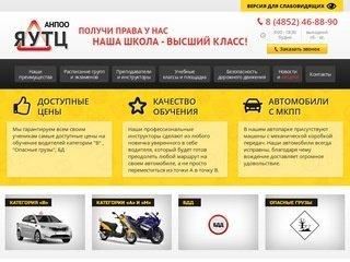 ЯУТЦ (Ярославский учебно-технический центр)