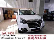 Новосибирск Hover H3 2017