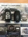 Ford Explorer, 2018 год, 3 143 000 руб.
