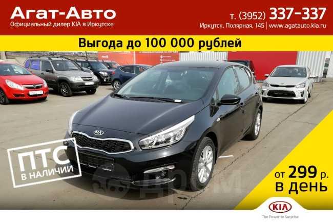 Kia cee'd, 2018 год, 1 024 900 руб.