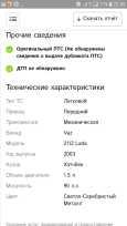 Лада 2112, 2003 год, 95 000 руб.