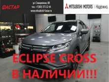 Новосибирск Eclipse Cross 2018