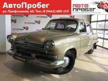Сургут 21 Волга 1964