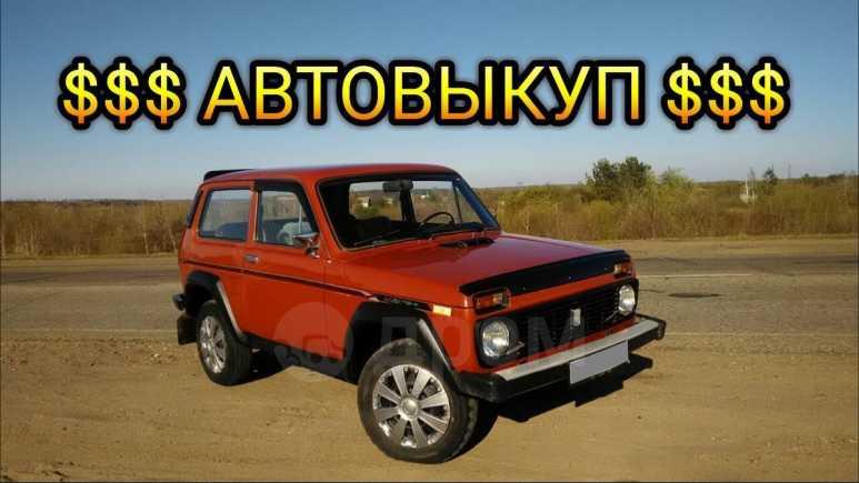 Лада 4x4 2121 Нива, 1990 год, 119 999 руб.