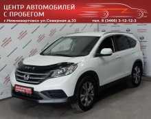 Нижневартовск CR-V 2014