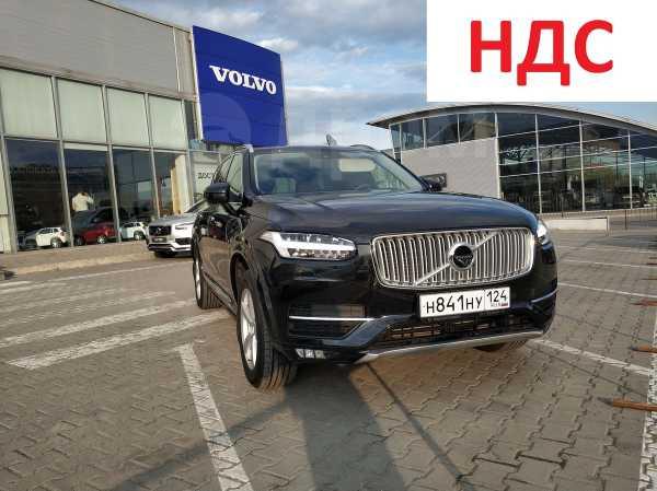 Volvo XC90, 2016 год, 4 045 000 руб.