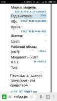 Лада 2115 Самара, 2007 год, 130 000 руб.