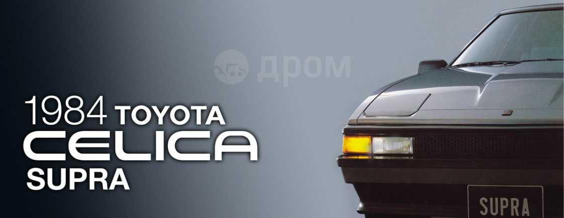 Toyota Celica, 1984 год, 400 000 руб.