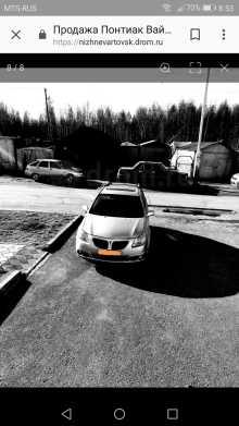 Нижневартовск Vibe 2005