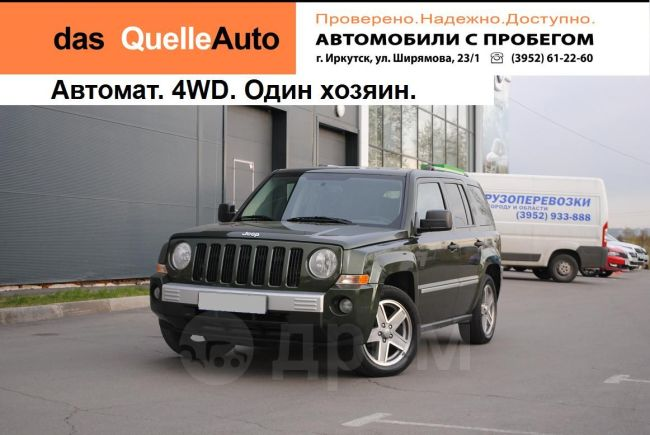 Jeep Patriot, 2008 год, 675 000 руб.