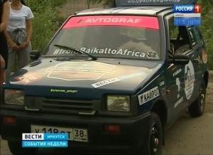 Двое иркутян отправились в Африку на автомобиле «Ока»