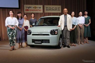 Daihatsu представила новый кей-кар для женщин