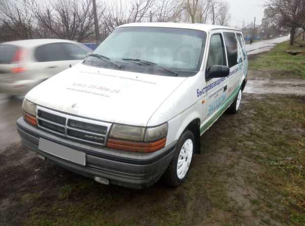 Chrysler Voyager, 1993 год, 95 000 руб.