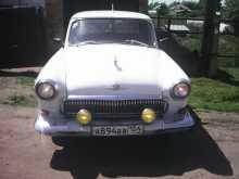 Черепаново 21 Волга 1961
