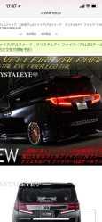 Toyota Alphard, 2015 год, 3 999 999 руб.