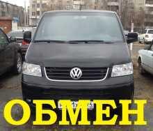 Челябинск Multivan 2005