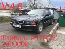 Кемерово 7-Series 1994