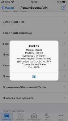 Томск Tribute 2007