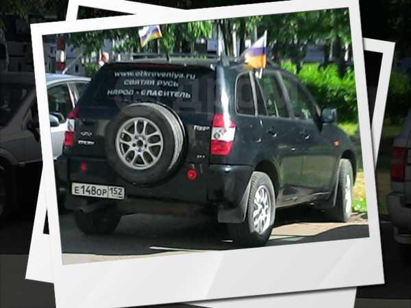 Chery Tiggo T11, 2009 год, 199 999 руб.