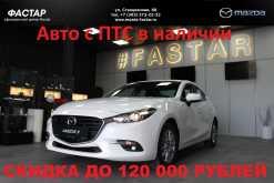 Новосибирск Mazda3 2018
