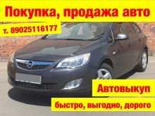 Иркутск Astra 2012