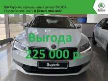 Сургут Superb 2018