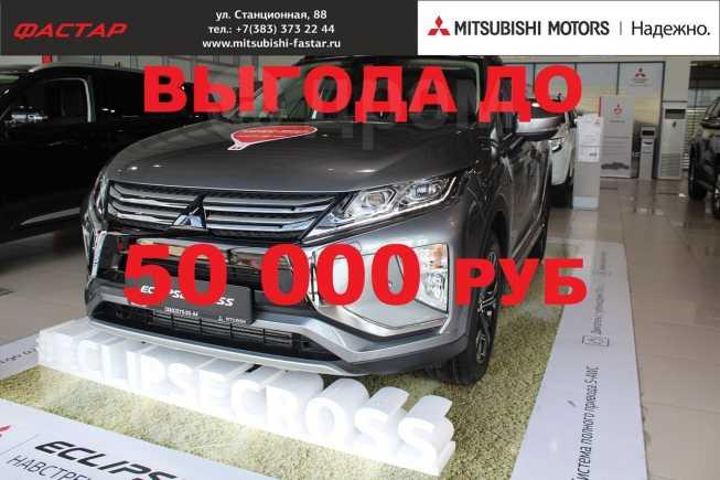 Mitsubishi Eclipse Cross, 2018 год, 2 133 000 руб.
