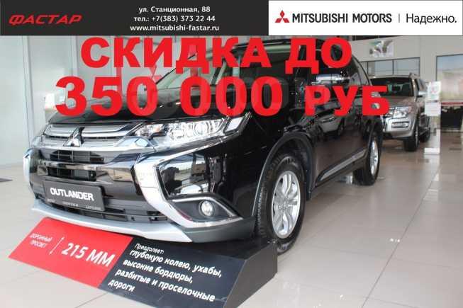 Mitsubishi Outlander, 2018 год, 1 475 000 руб.