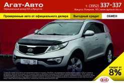 Иркутск Sportage 2012