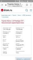 Toyota Verso, 2010 год, 690 000 руб.