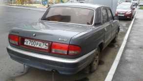 Челябинск 3110 Волга 2000