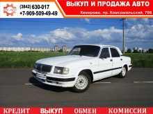 ГАЗ 3110 Волга, 2000 г., Кемерово