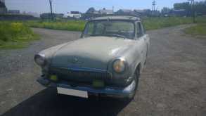 Кемерово 21 Волга 1965