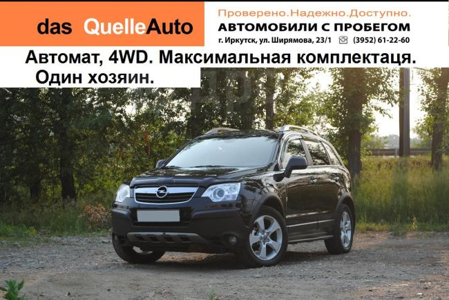Opel Antara, 2012 год, 699 000 руб.