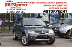 Новокузнецк Grand Vitara 2013