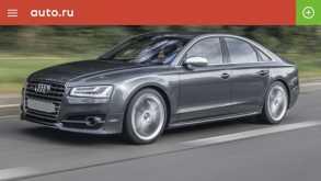 Томск Audi S8 2012